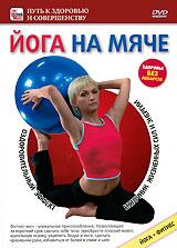 Йога на мяче 2009 DVD