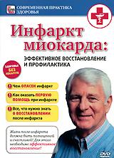 Инфаркт миокарда: Эффективное восстановление и профилактика 2009 DVD