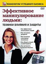 Эффективное манипулирование людьми: Техники влияния и защиты 2009 DVD