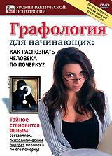 Графология для начинающих: Как распознать человека по почерку? 2009 DVD