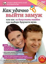 Как удачно выйти замуж или как не допустить ошибок при выборе будущего мужа 2009 DVD