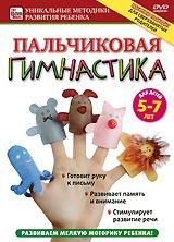 Пальчиковая гимнастика для детей от 5 до 7 лет 2009 DVD