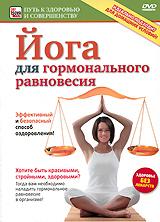 Йога для гормонального равновесия 2009 DVD