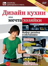 Дизайн кухни или мечта хозяйки 2009 DVD