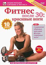 Фитнес после 30: Красивые ноги 2009 DVD