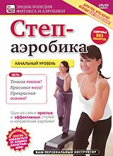 Степ-аэробика: Начальный уровень 2009 DVD