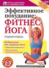 Эффективное похудание: Фитнес-йога. Средний уровень 2009 DVD