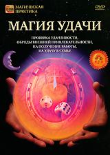 Магия удачи 2009 DVD