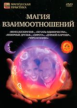 Магия взаимоотношений 2009 DVD