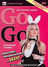 Сексуальная пластика - ваше оружие! Это танцевальное направление особо популярно в России. Основная задача - научиться импровизировать под любую клубную музыку, перестраивать импровизацию в зависимости от темпа и ритма, выделять музыкальные акценты и просто помочь раскрепоститься. Техника танца Go-Go - это правильное положение всех частей тела в танце и движение по заданной траектории с нужной амплитудой и скоростью. Особое внимание уделяется танцевальной базе, на то, из чего складывается танец. Если вы выучили буквы, то умеете читать, а в последствии и писать. Так и здесь, наработав танцевальную базу до автоматизма, вам будет намного легче танцевать, когда движения будут просто выплескиваться из вас, и вам не надо будет думать о том, что надо поднять локти, выпрямить колени, сделать точку и т.д. Большое внимание уделяется стилю и качеству, прорабатываются многие особенности умения красиво двигаться под музыку: эффекты замедления и ускорения, пластика...