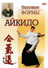 Айкидо: Базовые формы 2008 DVD