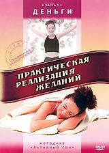 Практическая реализация желаний: Деньги. Часть 1 2006 DVD