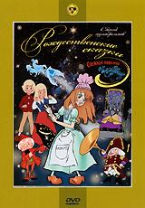 Рождественские сказки: Сборник мультфильмов