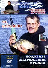 Подводная охота с Александром Кочубеем: Эх, карасики! 2009 DVD