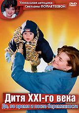 Дитя XXI-го века: До, во время и после беременностиОздоровительный курс для будущих и молодых мам, специально разработанный известным тренером Светланой Поплетеевой. Комплекс максимально приспособлен к особенностям женского тела. Упражнения эффективны, доступны всем и не требуют специальных тренажеров. Данный курс поможет Вам сохранить хорошую физическую форму и настроение даже в сложном для женского организма периоде жизни, связанном с материнством, и родить здорового ребенка.