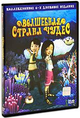 Волшебная страна чудес (4 DVD)Прекрасная девочка Океана живет на райском острове вместе со своим дедушкой наставником. Другие дети постоянно дразнят ее за то, что у нее нет родителей. Из-за этого Океане становится грустно и одиноко, но она постепенно учится быть сильной и независимой. В этом ей помогает ее ум и хорошее чувство юмора. Океана не подозревает о своем прошлом, в котором была добрая фея, пираты и злой колдун. Ее мир переворачивается с ног на голову, когда колдун находит на дне океана магический кристальный шар. С его помощью колдун хочет захватить остров, и только Океана может его остановить. Герои этого мультфильма перенесут Вас в волшебный мир, и с каждым новым эпизодом вы погрузитесь в атмосферу увлекательных приключений и веселых историй. Серии: 01. Хрустальный глобус 02. Соревнование рыбок 03. Волшебный амулет 04. Пираты 05. Спасение 06. Следы Океана 07. Затаившаяся опасность 08. Пиратское судно 09. Тайный план 10. Побег ...