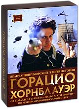 Горацио Хорнблауэр (8 DVD)