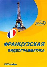 Французская видеограмматика