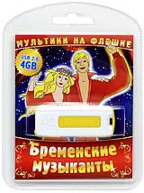 Мультики на флешке: Бременские музыканты (USB)