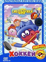 Смешарики: Хоккей. Выпуск 18 2010 DVD