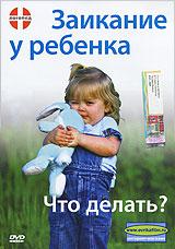 Заикание у ребенка: Что делать? 2010 DVD