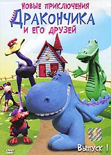 Новые приключения Дракончика и его друзей. Выпуск 1