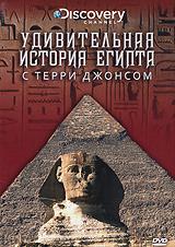 Что делали жители Египта, когда не были заняты строительством пирамид? Что означают их письмена? Узнайте о сложностях жизни древних египтян от известного британского комика Терри Джонса, который раскрасит древнюю историю своим искрометным юмором.