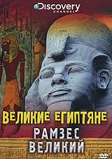 Рамзес II правил 64 года. Он был очень честолюбивым правителем, и требовал, чтобы подданные восхваляли его военные успехи. Он заявлял, что в одиночку одержал победу во многих битвах, и его эго было так велико, что он приказал заложить камнями вход в гробницу отца, и на этой новой стене описать все его победы. Рамзес приказал построить храм в свою честь таким образом, чтобы солнечные лучи в день его рождения освещали четыре статуи с его изображением. Действительно ли Рамзес II сыграл важную роль в истории Египта, вы узнаете, посмотрев эту программу.