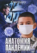 Пандемия. Это ужасное слово, но что оно на самом деле означает? Недавняя вспышка гриппа H1N1 – последний пример в ряде недавних битв человечества со смертельно опасными вирусами. И, по мере изучения процессов мутации вирусов и способов их распространения, мировое сообщество узнает, как одержать победу над этими опаснейшими врагами человека.
