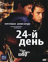 24-й День
