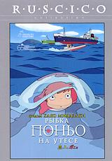 Рыбка Поньо на утесеНовая фантастическая сказка о детской любви от классика мировой анимации Хаяо Миядзаки. Своеобразная интерпретация Русалочки Ганса Христиана Андерсена в условиях современной Японии. Это история о маленькой рыбке Поньо, которая борется за свою мечту жить рядом с мальчиком по имени Сооскэ. Эта история еще и о том, как пятилетний паренек справляется с непростым обещанием сдержать свое слово… Мальчик и девочка, любовь и ответственность, море и жизнь… О простых и глубинных вещах я рассказываю прямо и без оглядки. Это мой ответ душевному неблагополучию и тревогам нашего времени… Хаяо Миядзаки