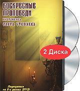 Воскресные проповеди протоиерея Олега Стеняева (2 DVD) 2010