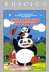 Панда большая и маленькая