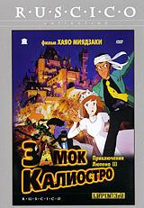 Главный герой этого зажигательного мультипликационного фильма от Хаяо Миядзаки - благородный вор и роковой герой-любовник Арсен Люпен. Знаменитый мошенник и на этот раз оказывается в центре непредсказуемых афер и приключений. Кража денег из казино, погони на машинах, спасение принцессы, побег от убийц по крышам, опасные авантюры в замке Калиостро - каскад непрекращающихся интереснейших событий обеспечит вам головокружительный драйв на протяжении всего просмотра.
