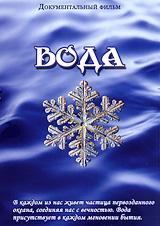 Вода 2010 DVD