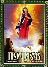 Почаев 2010 DVD