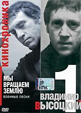 В основу этой документальной программы легли кадры кинохроники, сделанные в Советском Союзе и за его пределами в 60-70-х годах прошлого столетия. Использованы и некоторые абсолютно уникальные материалы. В частности, фрагменты съемки телевидения Черногории, сделанной в 1974 году, представлены в России впервые. Содержание: 01.