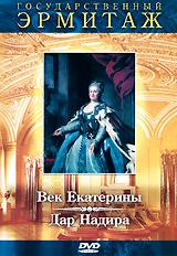 Время царствования Екатерины II (1762-1796 гг.) воплощено в памятниках и картинах выдающихся мастеров.