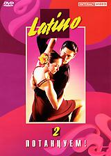 Потанцуем! Latino 2Latino 2 из серии Потанцуем!!! Если нужно все сразу - избавиться от проблем в личной жизни, завести друзей, приобщиться к здоровому образу жизни или просто поднять себе настроение, попробуйте танцевать Латиноамериканские танцы! Программа Latino представлена в трех частях с разными уровнями сложности и включает в себя движения и танцевальные связки пяти танцев: Сальса, Ча-Ча-Ча, Джайв, Самба и Румба. Latino 2 для тех, кто уже познакомился с основными элементами латиноамериканских танцев в нашей программе Latino 1, и хотел бы продолжить с нами увлекательное путешествие в мир выразительных и порой очень эротичных движений тела, экспрессии, сочетания легкомысленного веселья и чувственности в более быстром темпе. Даже, если Вы никогда не умели танцевать и боитесь смешно выглядеть на танцевальной площадке, включите нашу программу и двигайтесь так, как Вам нравится. Гарантия хорошего настроения - 100%. И не забудьте, как говорят сами латиноамериканцы: Эчале сансита!...