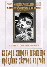 Леонид Утесов (