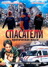 Спасатели: Критическая масса