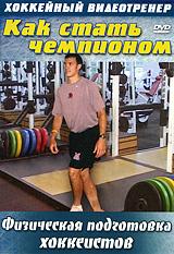 Физическая подготовка хоккеистов С Мэттом Кэди, помощником тренера Огайо по физической подготовке, бывшим защитником
