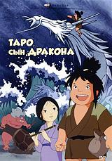Полнометражный анимационный фильм по мотивам японских народных сказок. Мальчик Таро был лентяем, лежебокой и обжорой, но сердце у него было доброе. Однажды он выпил волшебный напиток и стал сильным, как сто мужчин. И тогда Таро отправился на поиски своей матери, которая, как поведала мальчику бабушка, сразу после его рождения превратилась в дракона и жила далеко-далеко на севере. Ох, и опасное же это было путешествие. Едва Таро отправился в путь, как повстречал Красного демона, коварного и жестокого. Справиться с ним было нелегко, но куда страшнее оказался Черный демон...