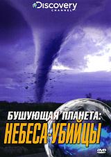 Discovery: Бушующая планета: Небеса - убийцыЭта сила может сталкивать грузовые составы с рельсов, поднимать автомобили в воздух, срывать дома с фундаментов, переносить людей на сотни метров. Торнадо - самый быстрый и жестокий ветер на планете, причиняющий вред и разрушения всему, до чего он дотрагивается.