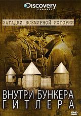 Discovery: Внутри бункера ГитлераВ январе 1945 года Гитлер занял свой новый рабочий кабинет - под землей в бункере, и с тех пор он никогда больше не видел ни рассветов, ни закатов, ни солнечных лучей. В бункере он ел и спал, проводил военные собрания, там же женился на Еве Браун, и там же покончил собой пятью месяцами позже. Бункер все еще там, под землей, но никто не знает, где именно он находится. Мы полностью реконструировали это сооружение с помощью оставшихся планов и карт, и теперь можем увидеть место, где провел свои последние часы Адольф Гитлер.