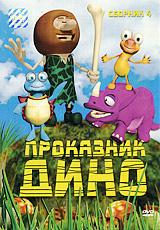 Проказник Дино. Сборник 4 2009 DVD