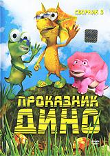 Проказник Дино. Сборник 3