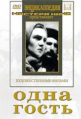 Одна / Гость 2009 DVD