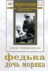 Федька / Дочь моряка
