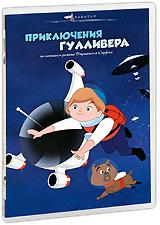 Полнометражный анимационный приключенческий фильм по мотивам знаменитого романа Джонатана Свифта